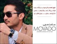 ساعت مچی Movado