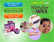 موبر واندر وکس - Wonder Wax