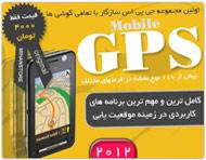 مجموعه نرم افزاری GPS 2012 (اوریجینال)