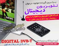 گیرنده دیجیتال تلویزیون (کامپیوتر و لپ تاپ) DVB-T