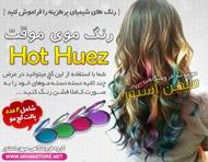 رنگ موی موقت هات هیوز - Hot Huez