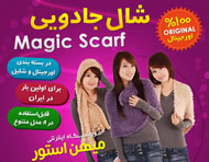 شال جادويي Magic Scarf