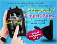 کیف پول و موبایل Touch Purse