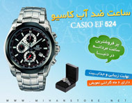 ساعت ضد آب Casio EF-524