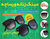 عینک زنانه ورساچه مدل 580