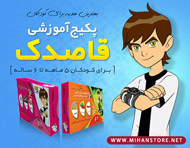 پکیج آموزشی فارسی و انگلیسی قاصدک