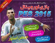 بازی اورجینال PES 2015