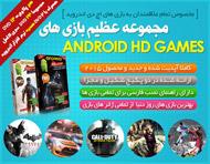 مجموعه عظیم بازی های با کیفیت HD اندروید - 2015