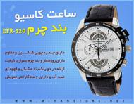 ساعت کاسیو بند چرم - مدل EFR-520