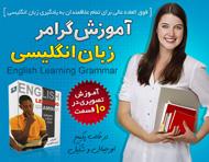 آموزش گرامر زبان انگلیسی - English Learning Grammar