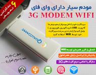 مودم سیار دارای وای فای - 3G Modem WIFI