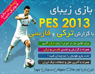 PES 2013 با گزارش ترکی و فارسی