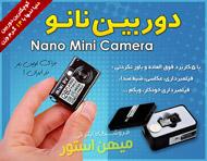 دوربین مینی نانو - Nano Mini Camera