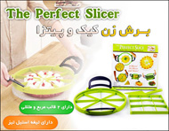 برش زن کیک و پیتزا - The Perfect Slicer