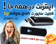 مودم سیار – 3G Modem