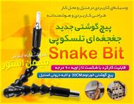 پیچ گوشتی جغجغهای تلسکوپی Snake Bit