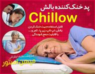 پد خنک کننده بالش چیلو - Chillow