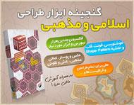 گنجینه ابزار طراحی اسلامی و مذهبی