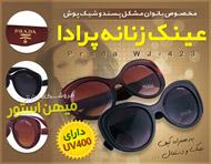عینک زنانه Prada مدل WJ-423