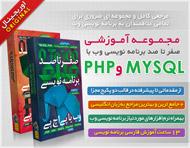 آموزش صفر تا صد برنامه نویسی وب با PHP و MYSQL