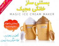 بستنی ساز خانگی مجیک